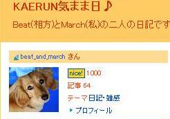 KAERUN気まま日♪1000nice♪2.jpg