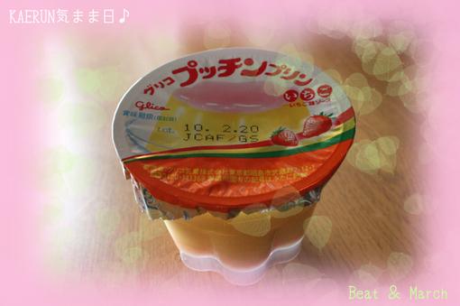 プッチンプリンいちご味♪.jpg